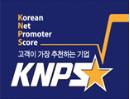 KNPS最受顾客推荐的企业