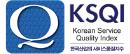 KSQI韩国产业服务品质指数(客服中心)