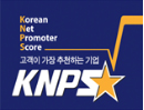 KNPS Company most recommended by customers