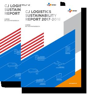 CJ大韩通运 2017-2018可持续发展报告