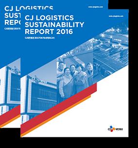 CJ大韩通运 2016-2017可持续发展报告
