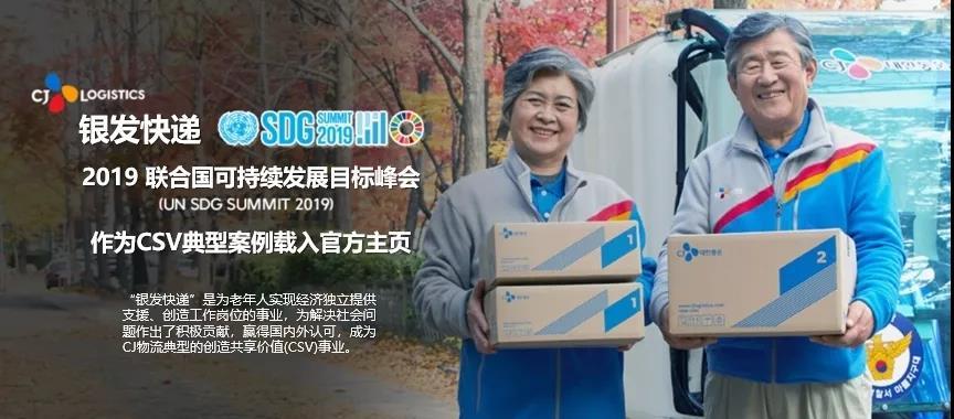 "CJ物流""银发快递""CSV项目"