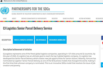 CJ Logistics' Senior Parcel delivery was introduced on the UN SDGs homepage.