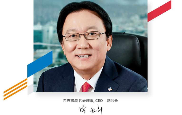 希杰物流 代表理事, CEO 副会长 朴根熙
